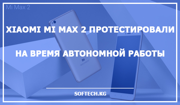Xiaomi Mi Max 2 протестировали на время автономной работы