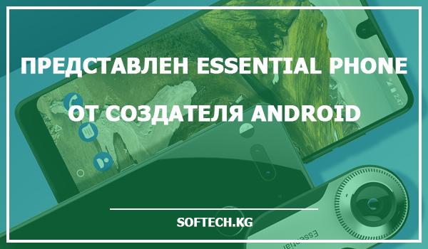 Представлен Essential Phone от создателя Android
