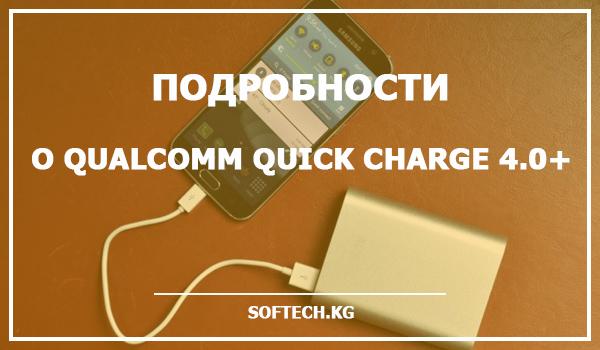 Подробности о Qualcomm Quick Charge 4.0+