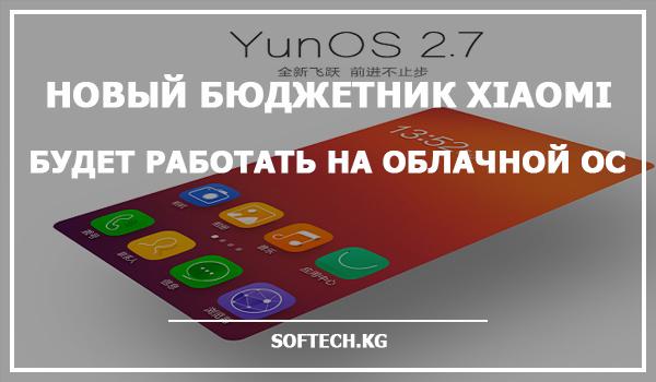 Новый бюджетник Xiaomi будет работать на облачной ОС
