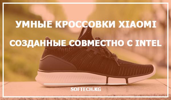 Умные кроссовки Xiaomi созданные совместно с Intel