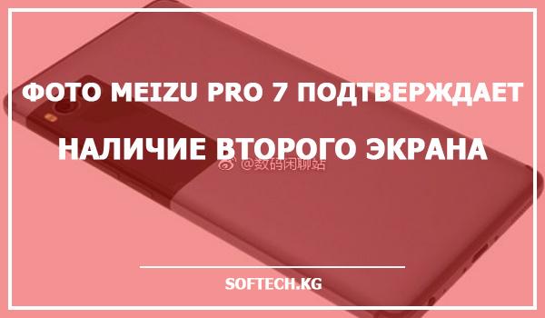 Фото Meizu Pro 7 подтверждает наличие второго экрана