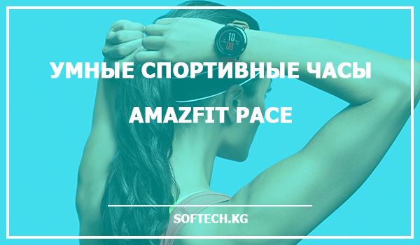 Умные спортивные часы Amazfit Pace