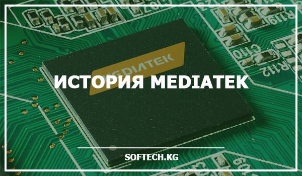 История MediaTek