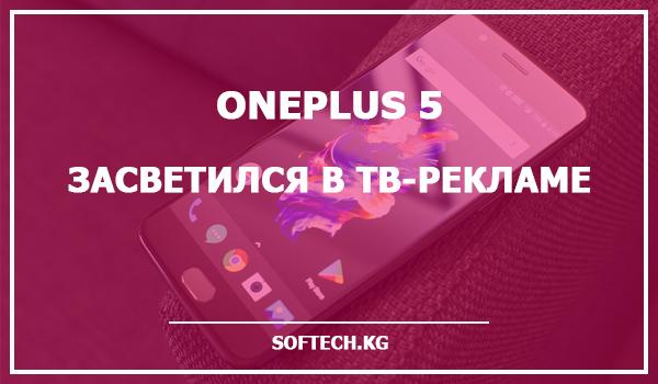 OnePlus 5 засветился в ТВ-рекламе