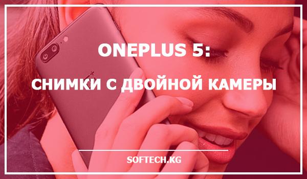 OnePlus 5: снимки с двойной камеры
