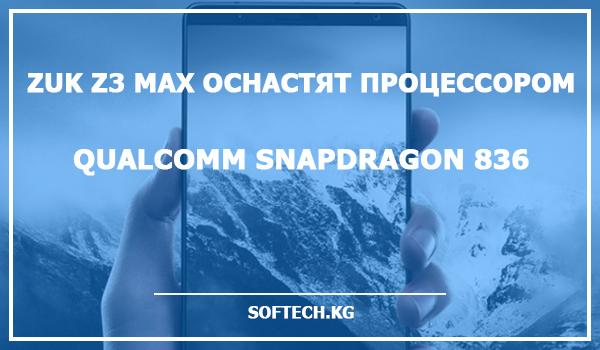 ZUK Z3 Max оснастят процессором Qualcomm Snapdragon 836