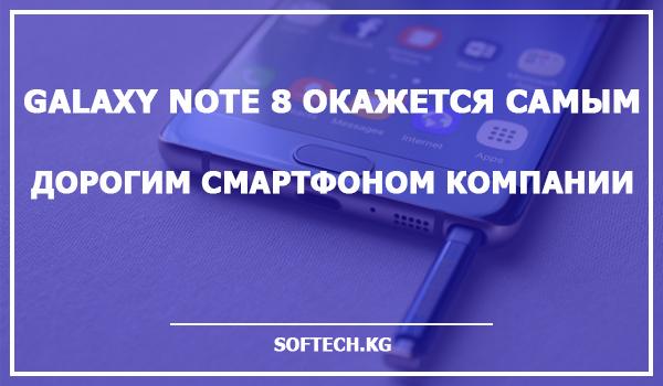 Galaxy Note 8 окажется самым дорогим смартфоном компании