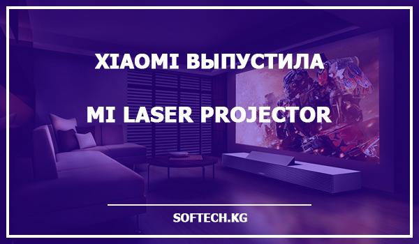 Xiaomi выпустила Mi Laser Projector