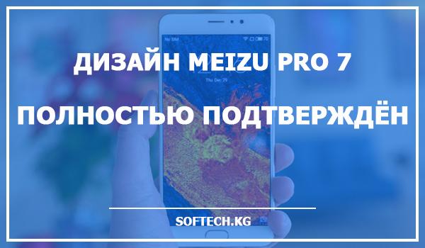 Дизайн Meizu Pro 7 полностью подтверждён