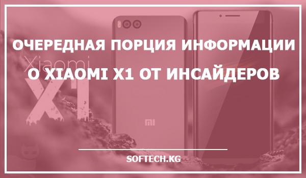 Очередная порция информации о Xiaomi X1 от инсайдеров