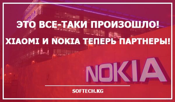 Это все-таки произошло! Xiaomi и Nokia теперь партнеры!