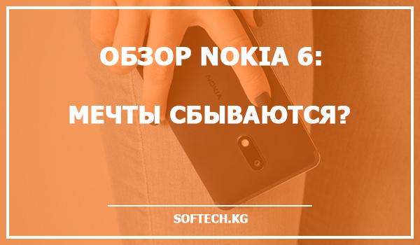 Обзор Nokia 6: мечты сбываются?