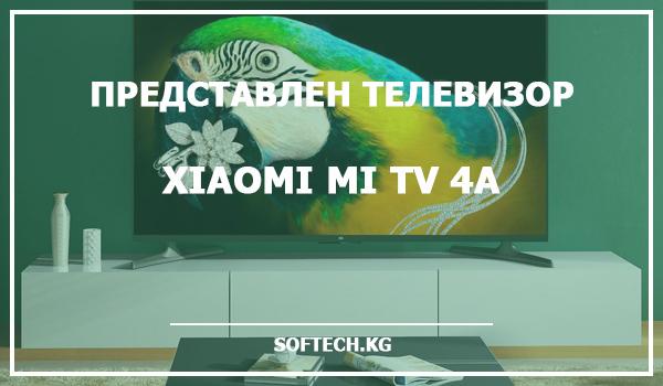 Представлен телевизор Xiaomi Mi TV 4A