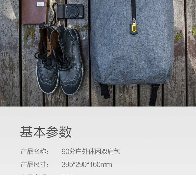Xiaomi готовит непромокаемый рюкзак