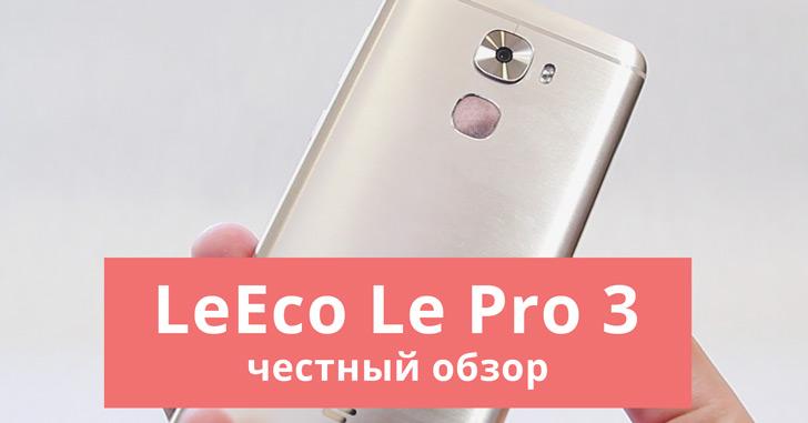 Обзор LeEco Le Pro 3 - 6 гигабайт RAM в массы!